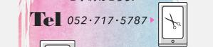 Seisの電話予約